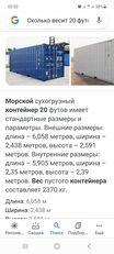 контейнер 20 футов